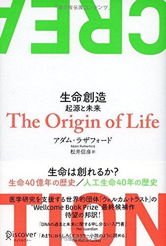 生命創造 起源と未来