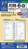 レイメイ藤井 ダヴィンチ 手帳用リフィル 2017 12月始まり マンスリー 聖書 DR1723