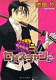 戦う!セバスチャン♯(シャープ) (1) (ウィングス・コミックス)