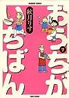 おうちがいちばん(7) (バンブーコミックス)