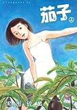 茄子 上 新装版 (1) (アフタヌーンKC)