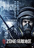 Q-ZONE:隔離地区 [DVD]