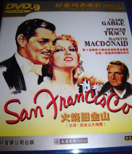 San Francisco (1936) / REGION FREE NTSC / Audio: English / Subtitles: Simp. and Trad. Chinese / Actors: Clark Gable, Jeanette MacDonald, Spencer Tracy, James A. FitzPatrick, Jack Holt / Directors: Hugh Harman, Susan F. Walker, W.S. Van Dyke