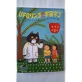UFO(ユーフォー)リンゴと宇宙ネコ (あかね創作文学シリーズ)