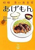 特撰 思い出食堂 〔あげもん〕 (コミック(思い出食堂コミックス)(カバー付き通常コミックス))