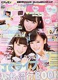 ピチレモン 2013年5月号