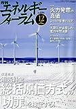 エネルギーフォーラム 2011年 12月号 [雑誌]