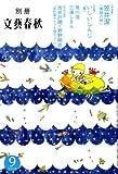 別冊 文藝春秋 2008年 09月号 [雑誌]