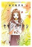 ヤサシイワタシ(2) (アフタヌーンコミックス)