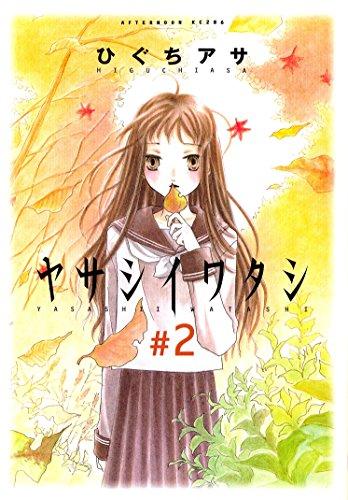 ヤサシイワタシ(2)