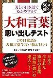 Amazon.co.jp大和言葉 思い出しテスト――60歳からの脳トレ 美しい日本語で心がやすらぐ