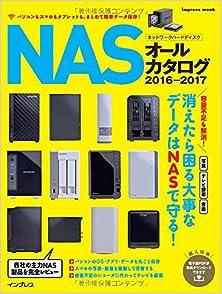 NAS オールカタログ 2016-2017