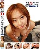 ZSD-02 美乳Dカップ ひとみSPECIAL 2 DVD