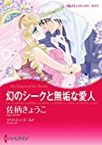 幻のシークと無垢な愛人 (ハーレクインコミックス)