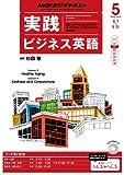 NHKラジオ 実践ビジネス英語 2014年 5月号 [雑誌] (NHKテキスト)