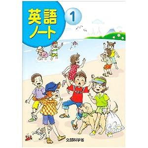 2/4 小学生が学校で使う「英語ノート」って何? [ …