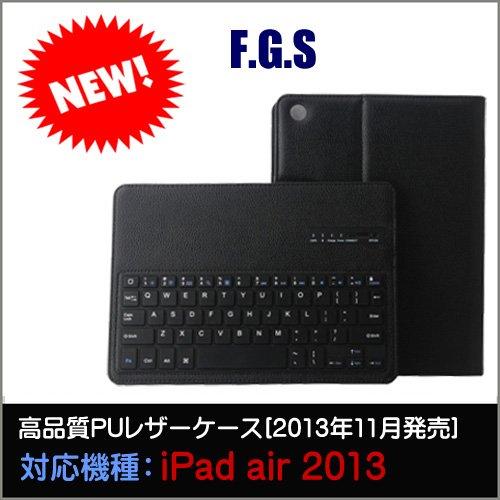 F.G.SiPad air ios7に対応 PUレザーケース ブルートゥースキーボード付き 3段階スタンド機能付き キーボード分離可能レビュー記入で送料無料 (ブラック)