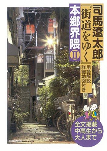 司馬遼太郎『街道をゆく』【用語解説・詳細地図付き】本郷界隈II