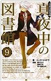 ニック・シャドウの真夜中の図書館 9巻 (ゴマコミックス)
