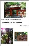 京都好きが書いた、ほんとの京都の見どころ 京都観光シリーズ 002 貴船神社
