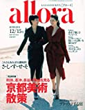 allora ( アローラ ) 2009年 12/15号 [雑誌]