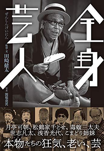 ネタリスト(2019/01/02 13:00)「芸人とはなにか」ハチミツ二郎と田崎健太が酒を飲みながら語る