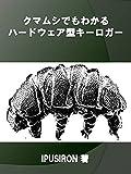 クマムシでもわかるハードウェア型キーロガー