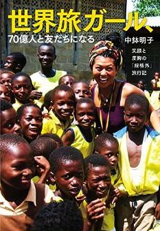 世界旅ガール、70億人と友達になる 笑顔と度胸の「規格外」旅行記