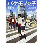 バケモノの子 (角川スニーカー文庫)