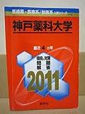 神戸薬科大学 (2011年版 医歯薬・医療系/獣医系入試シリーズ)