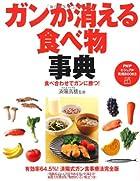ガンが消える食べ物事典 (PHPビジュアル実用BOOKS)