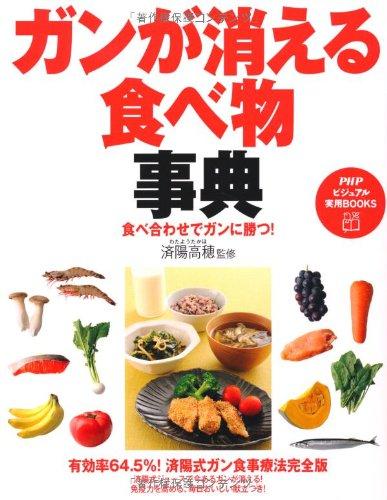 ガンが消える食べ物事典 (PHPビジュアル実用BOOKS) [単行本(ソフトカバー)]