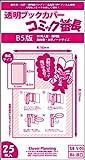透明ブックカバー コミック番長 ≪B5サイズ≫ 25枚 ■対象:B5同人誌・教科書・大学ノート・週刊誌■