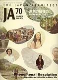 JA 70 SUMMER, 2008  風景の解像力  30代建築家のオムニバス
