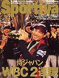 Sportiva (スポルティーバ) 増刊 野球WBC2009総集編 2009年 04月号 [雑誌]
