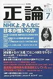 正論 2009年 07月号 [雑誌]