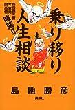 乗り移り人生相談 −柴田錬三郎・今東光・開高健、降臨!!