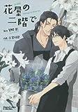 コミックス / 二宮 悦巳 のシリーズ情報を見る