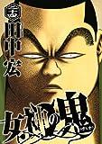 女神の鬼(24) (ヤンマガKCスペシャル)