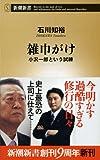 雑巾がけ: 小沢一郎という試練 (新潮新書)