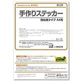 【Amazon.co.jp限定】 エーワン 手作りステッカー 強粘着 29421タイプ オリジナルパック 5セット