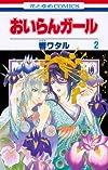 おいらんガール 2 (花とゆめCOMICS)