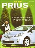 全解 新型 プリウス (Motor Magazine Mook)