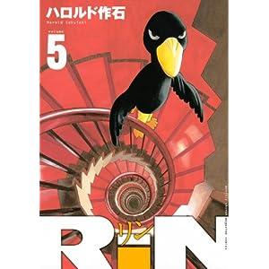 RiN(5) (KCデラックス)