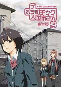 +チック姉さん(プラスチック姉さん)(2) (ヤングガンガンコミックス)