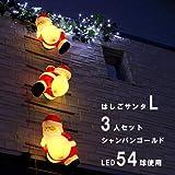 【サンタクロース】【クリスマス】【LEDイルミネーション】ブローライト はしごサンタ L サイズ