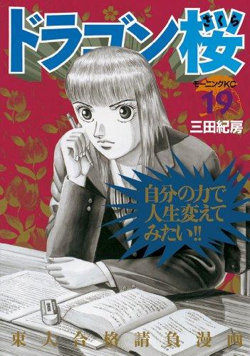 ドラゴン桜(19) (モーニングKC)