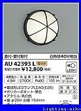 コイズミ照明 防雨型ブラケット AU42393L