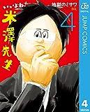 いいよね!米澤先生 4 (ジャンプコミックスDIGITAL)