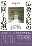 仏教文明の転回と表現 文字・言語・造形と思想
